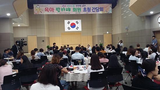 고흥군, 육아 맘 카페 회원 초청 간담회 개최