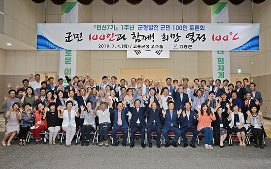 「민선 7기 1주년」 군정발전 군민 100인 토론회 개최