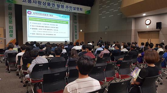 고흥군,'고흥사랑상품권'주민설명회 개최