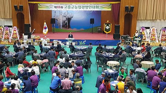 """고흥군, 제18회 농업경영인 대회""""성료"""""""