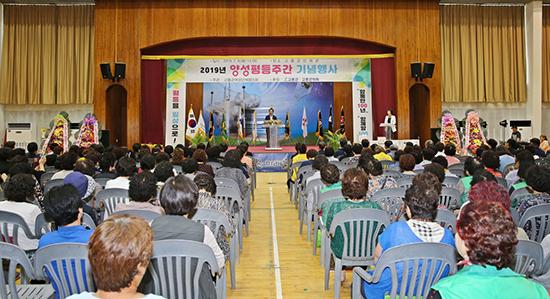 고흥군, 2019 양성평등주간 기념행사 성료