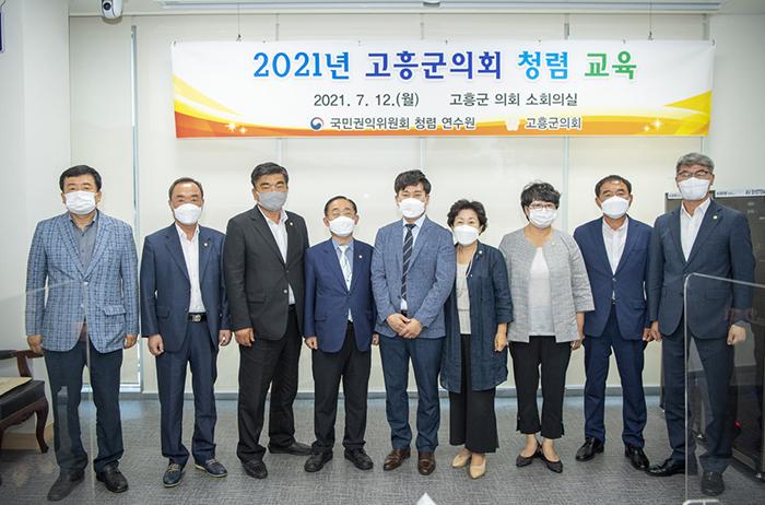 고흥군의회, 2021년 하반기 청렴 교육 실시